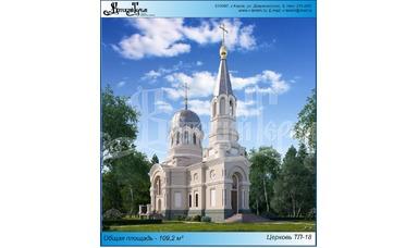 Церковь «Проект ТП-18»