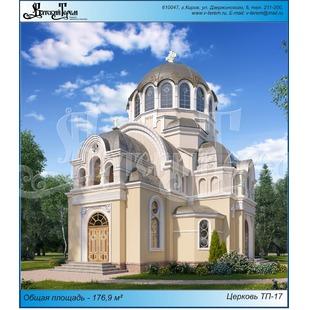 Церковь «Проект ТП-17»